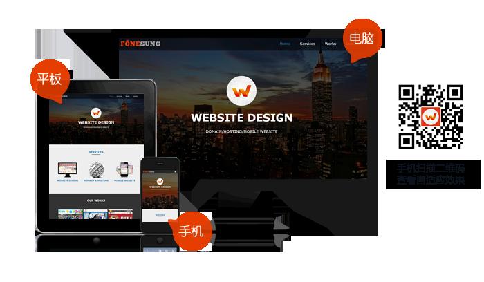 多平台自适应网站建设